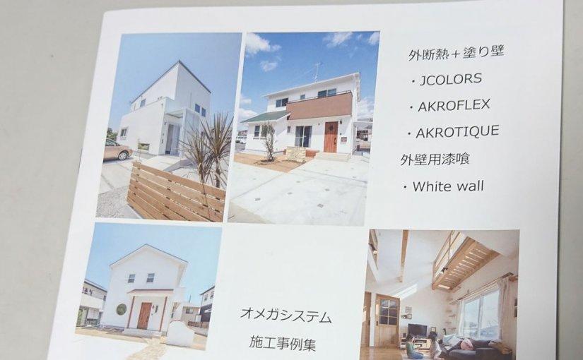施工事例集 vol.1 完成!